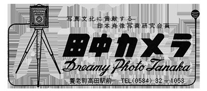 田中カメラ Dreamy Photo Tanaka|岐阜県養老郡養老町の写真館